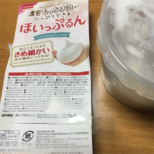 f:id:hiromi-juu705:20180324011357j:image