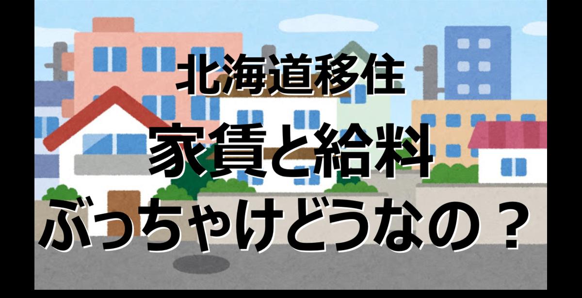 f:id:hiromi-okayama:20190409220733p:plain