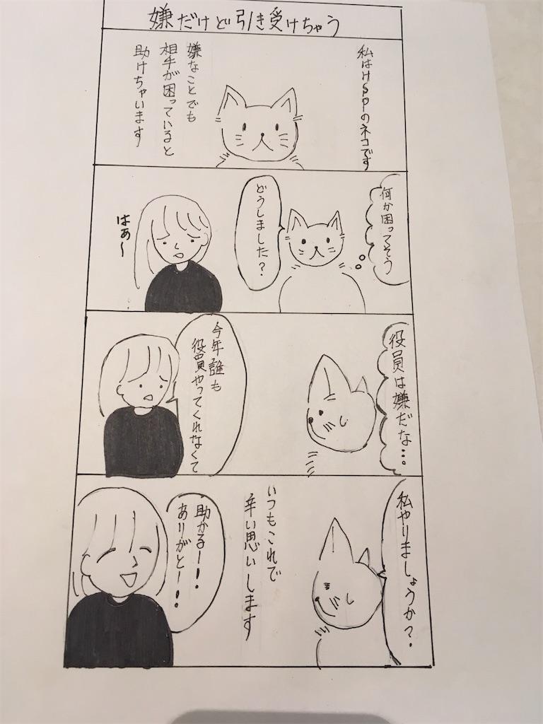 f:id:hiromi8600:20200419183346j:image