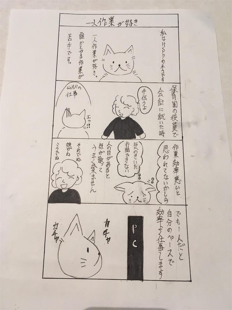 f:id:hiromi8600:20200419183428j:image
