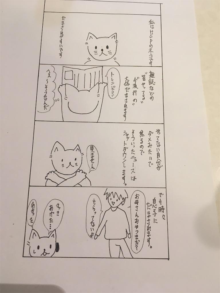 f:id:hiromi8600:20200510191312j:image