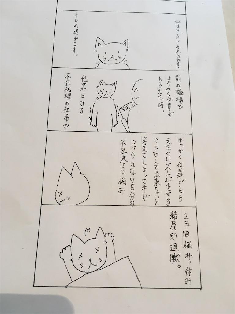 f:id:hiromi8600:20200524181523j:image