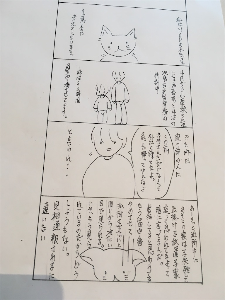 f:id:hiromi8600:20200524181612j:image