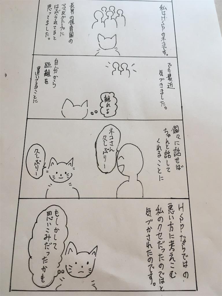 f:id:hiromi8600:20200531161020j:image