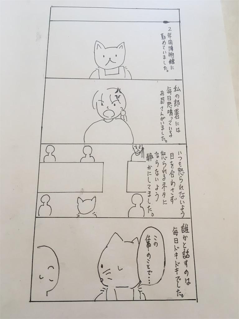 f:id:hiromi8600:20200607165707j:image