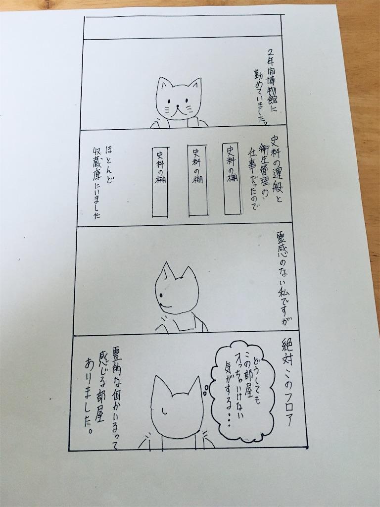 f:id:hiromi8600:20200614090219j:image