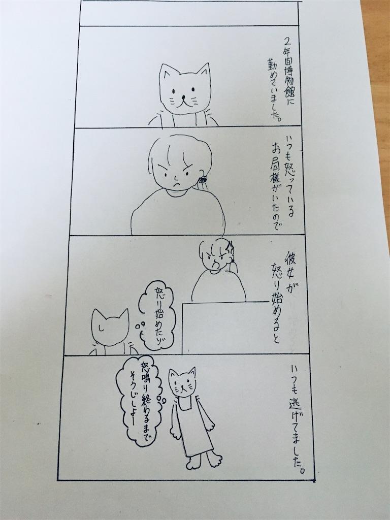 f:id:hiromi8600:20200614090242j:image