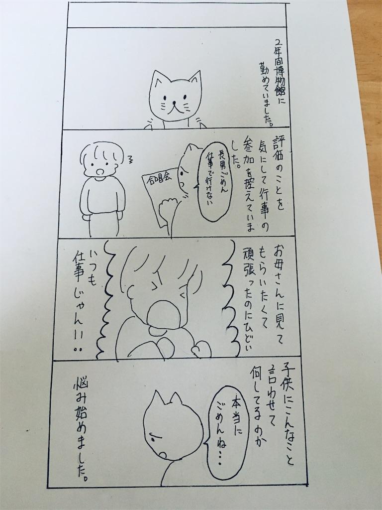 f:id:hiromi8600:20200614090332j:image