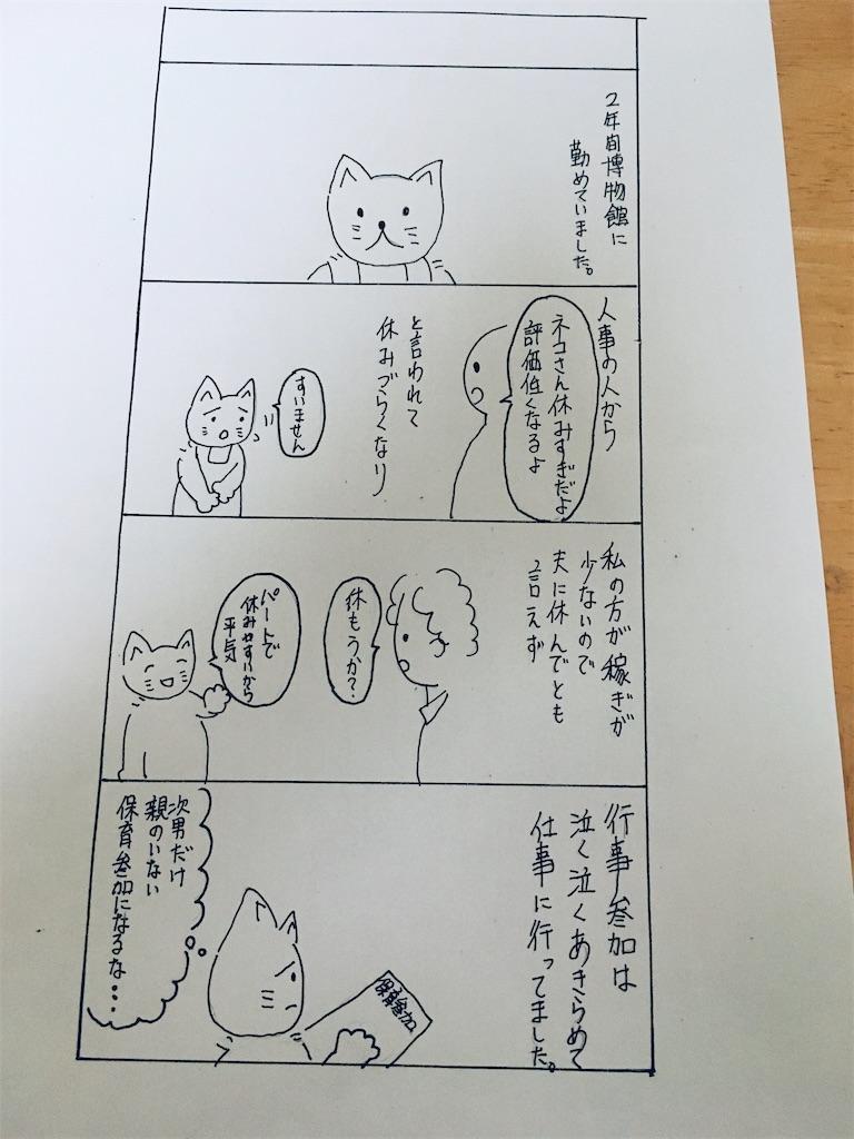 f:id:hiromi8600:20200614090429j:image