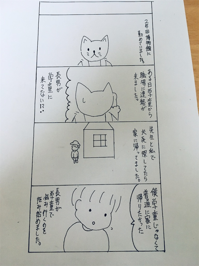 f:id:hiromi8600:20200614090449j:image
