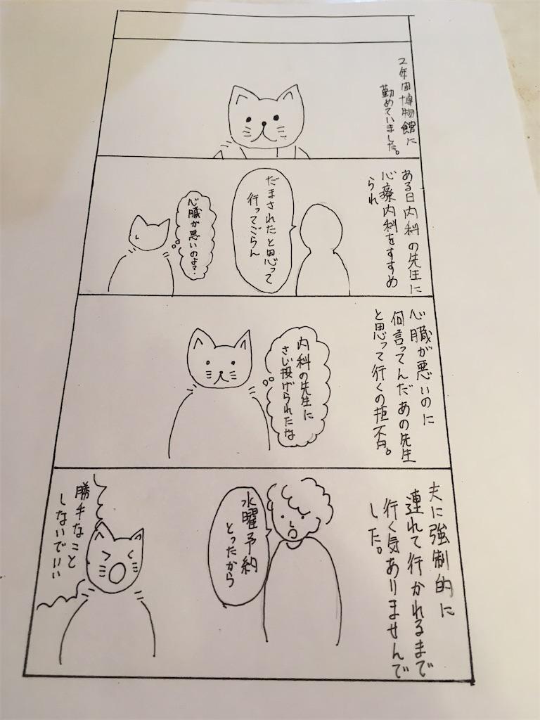 f:id:hiromi8600:20200627225248j:image