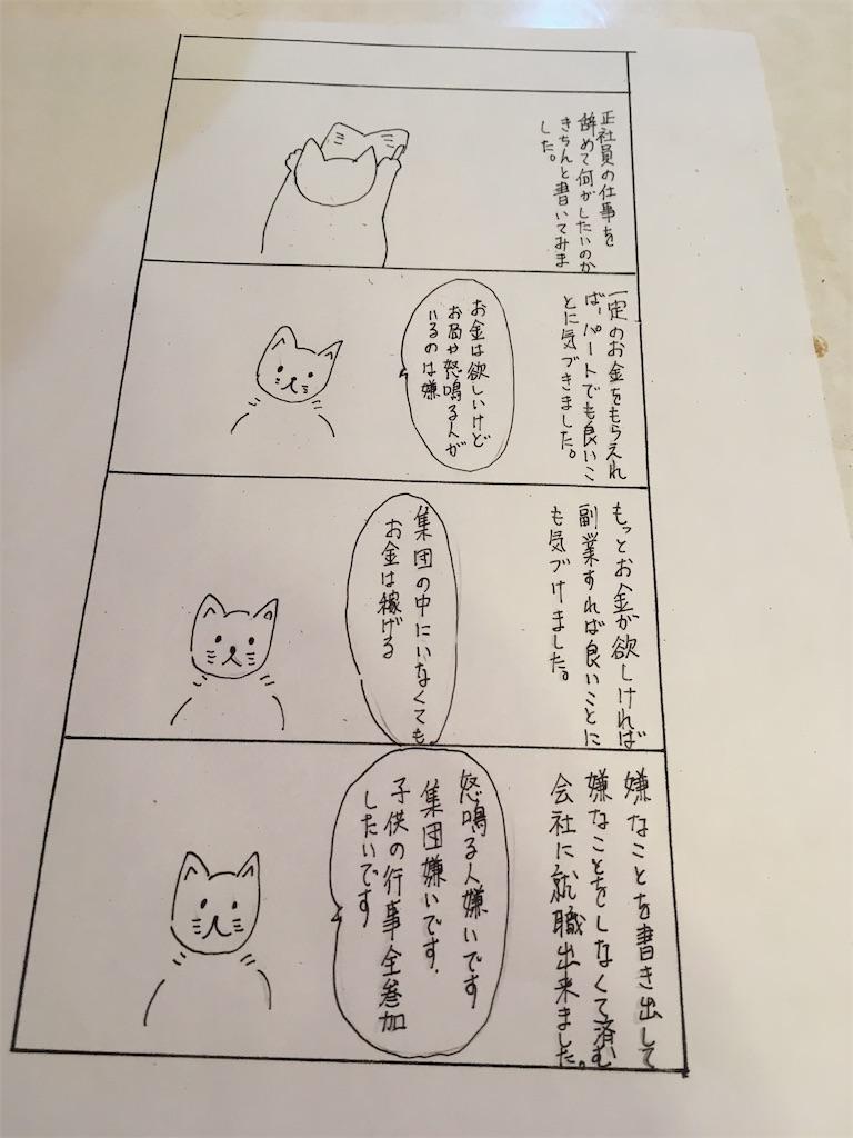 f:id:hiromi8600:20200627225338j:image