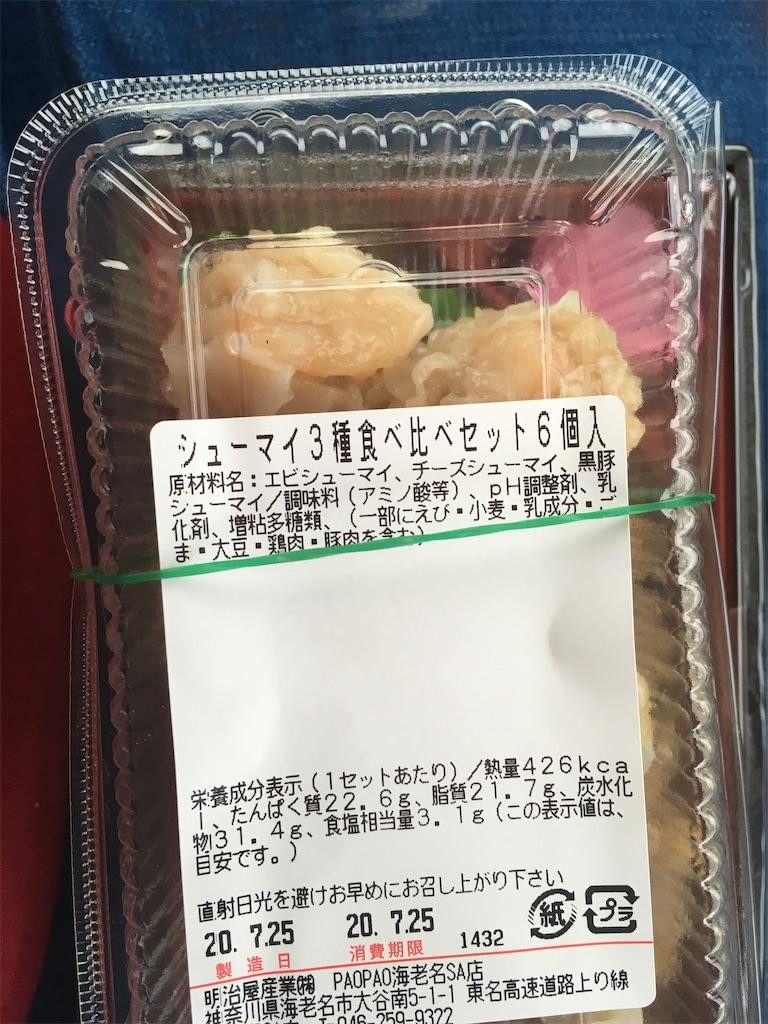 f:id:hiromi8600:20200726182720j:image