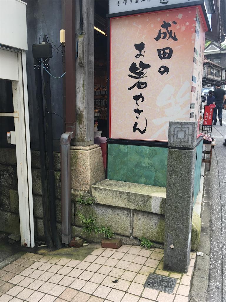 f:id:hiromi8600:20200802162853j:image