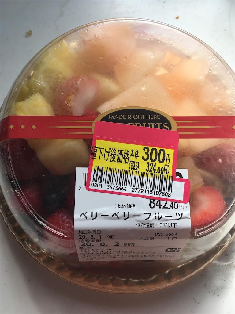 f:id:hiromi8600:20200802164504j:image