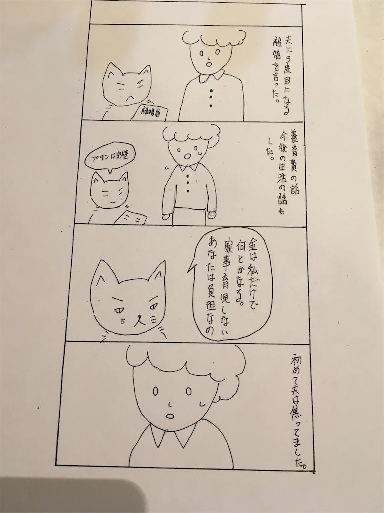 f:id:hiromi8600:20200813195417j:image