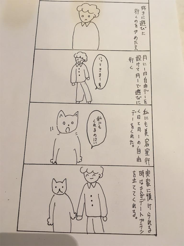 f:id:hiromi8600:20200813195723j:image