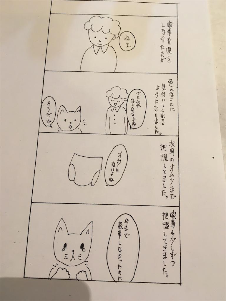 f:id:hiromi8600:20200813195820j:image