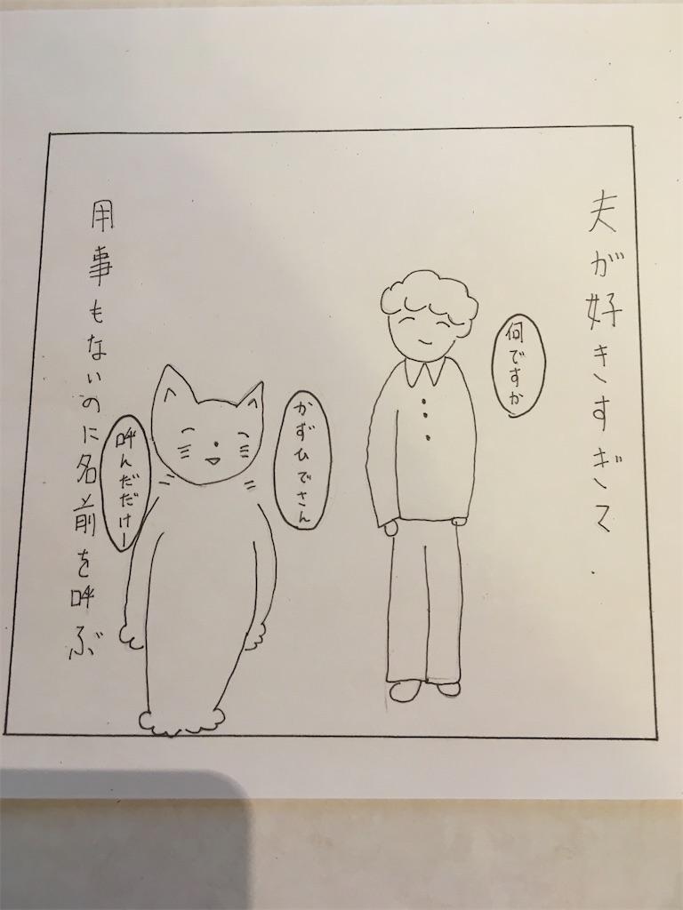 f:id:hiromi8600:20200829180508j:image