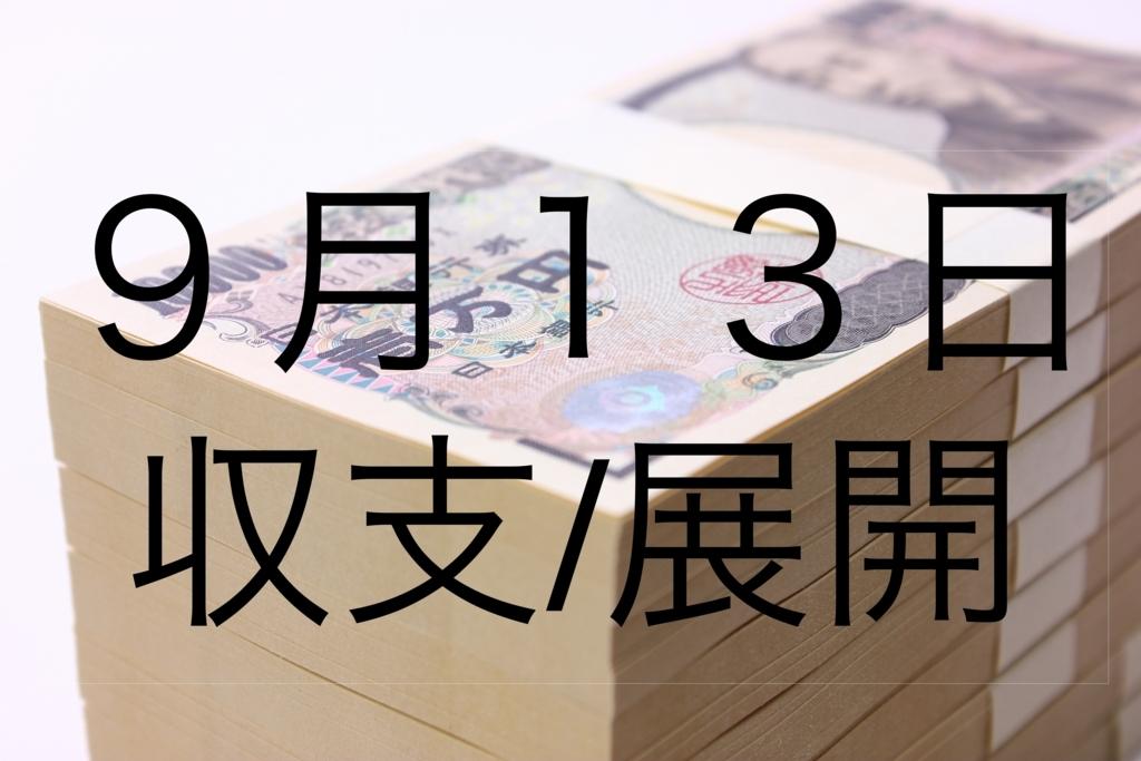 f:id:hiromichi-d-sakai:20170913192135j:plain
