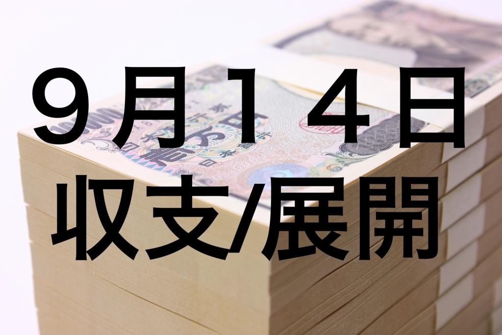 f:id:hiromichi-d-sakai:20170915000715j:plain