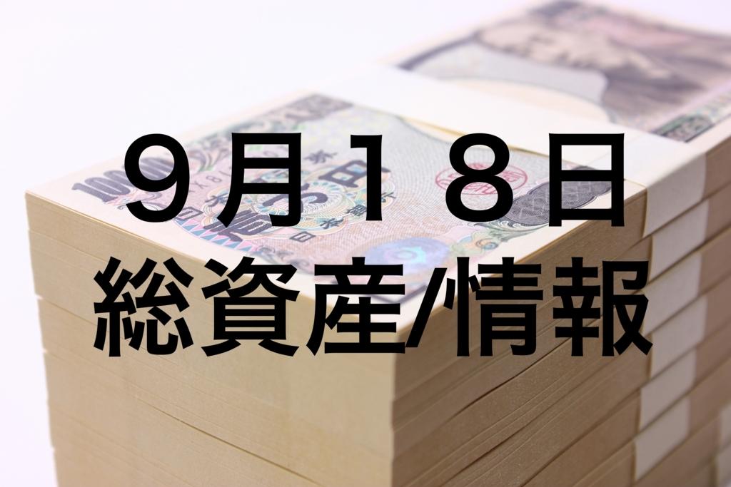 f:id:hiromichi-d-sakai:20170918150947j:plain