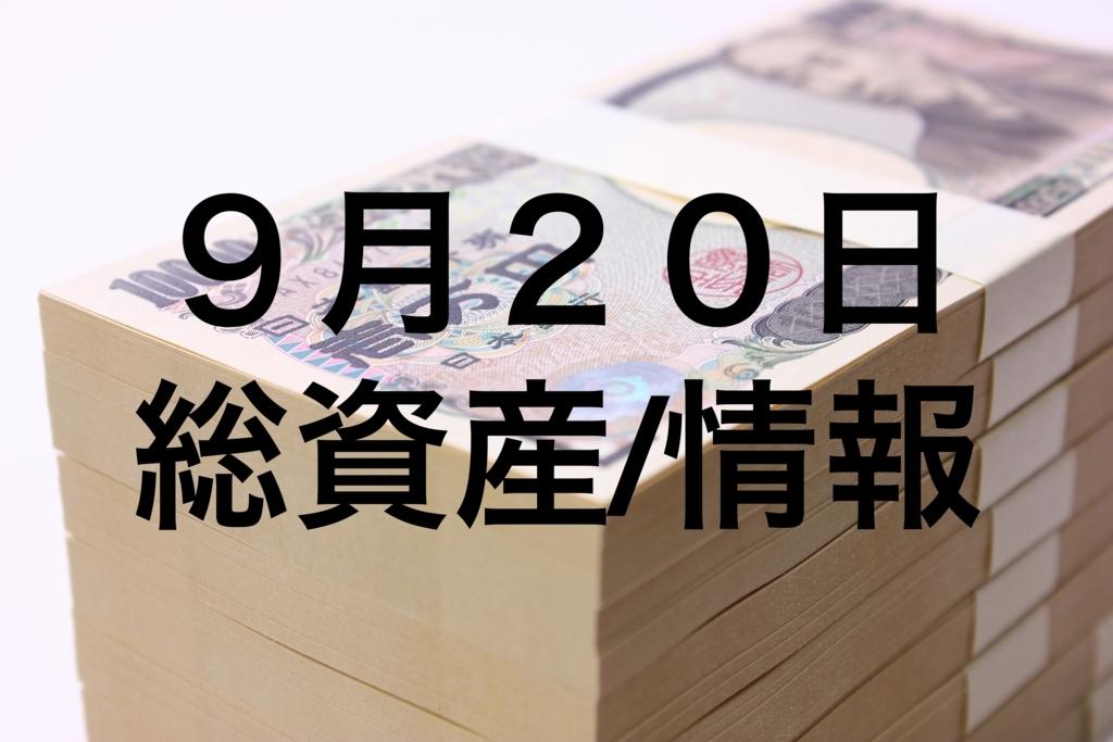 f:id:hiromichi-d-sakai:20170920220244j:plain