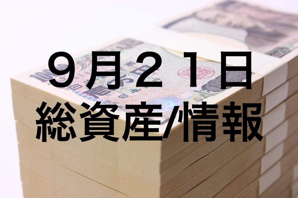 f:id:hiromichi-d-sakai:20170921223849j:plain