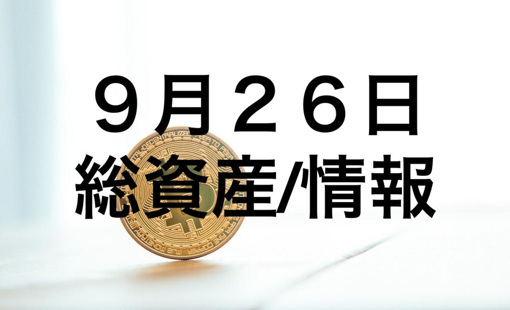 f:id:hiromichi-d-sakai:20170926231738j:plain