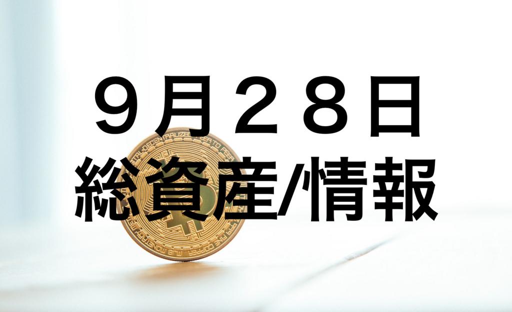 f:id:hiromichi-d-sakai:20170928223626j:plain