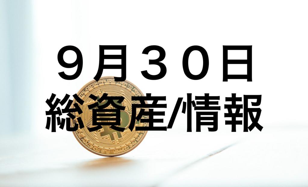 f:id:hiromichi-d-sakai:20170930195407j:plain