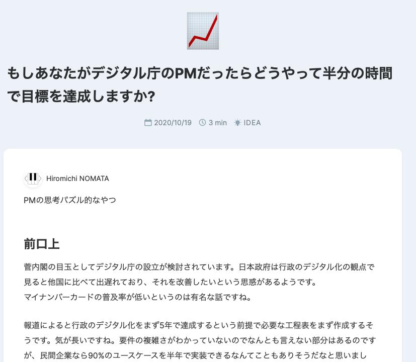 f:id:hiromichinomata:20201019225108p:plain:w200