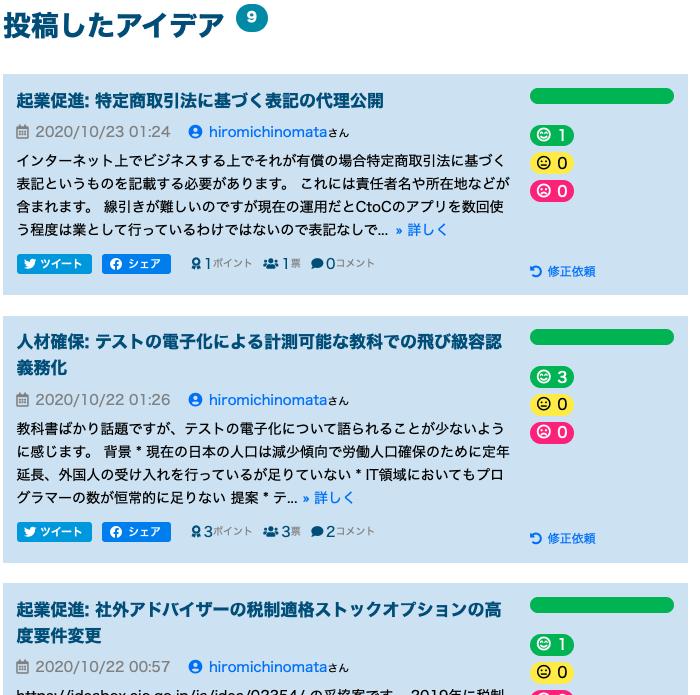 f:id:hiromichinomata:20201023003600p:plain:w200