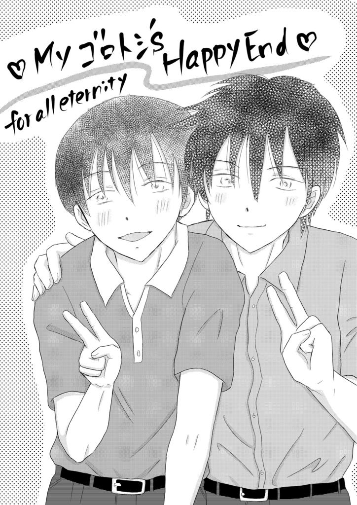 腐漫画耽美漫画_ゴロトシハッピーエンド BL腐向け 漫画 - luka's blog(「ゴロトシ ...