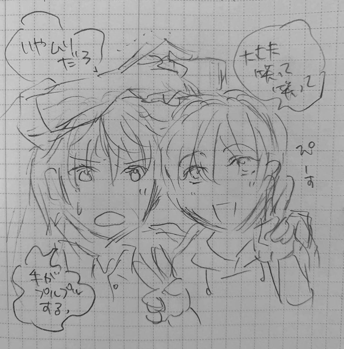 f:id:hiromin999:20190913125325j:plain