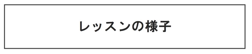 f:id:hiromitakatsuka:20170506101743p:plain