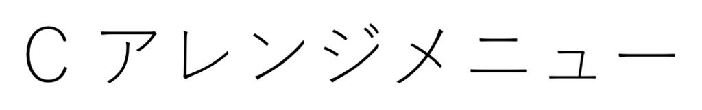 f:id:hiromitakatsuka:20180615234227p:plain