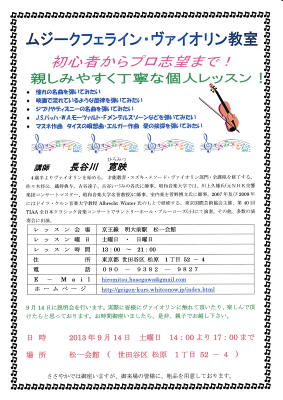 f:id:hiromitsu_hasegawa:20130829120351j:image:left