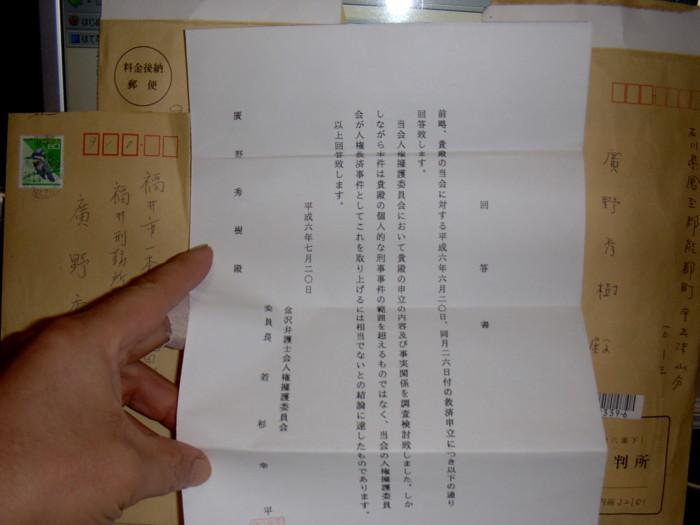 f:id:hirono_hideki:20021229163215j:image