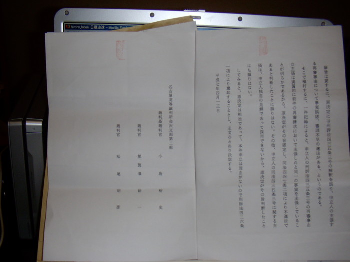 f:id:hirono_hideki:20021229163411j:image