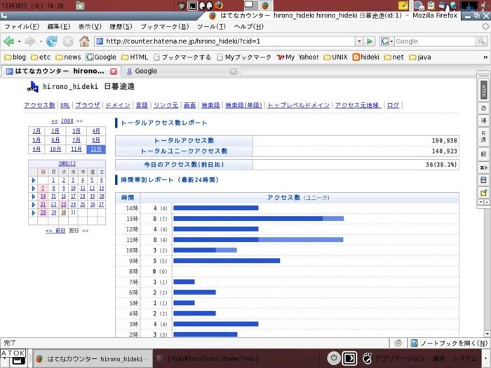 f:id:hirono_hideki:20081230142943j:image