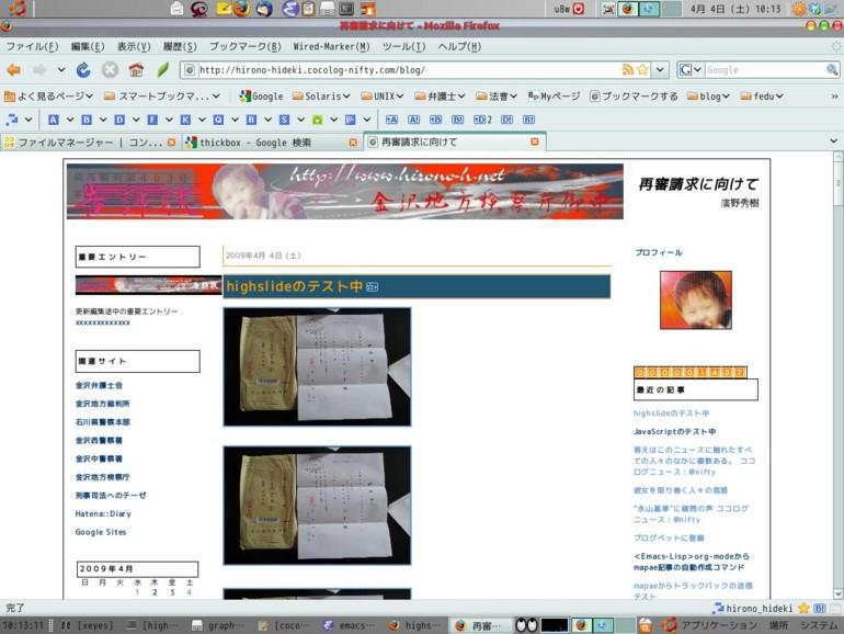 f:id:hirono_hideki:20090404101407j:image
