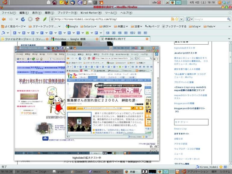 f:id:hirono_hideki:20090404101408j:image