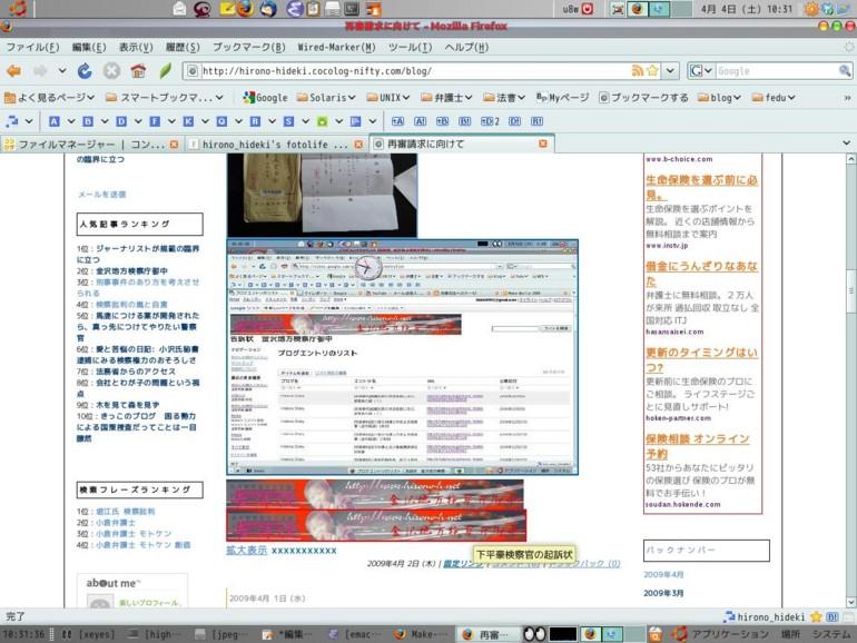 f:id:hirono_hideki:20090404103256j:image