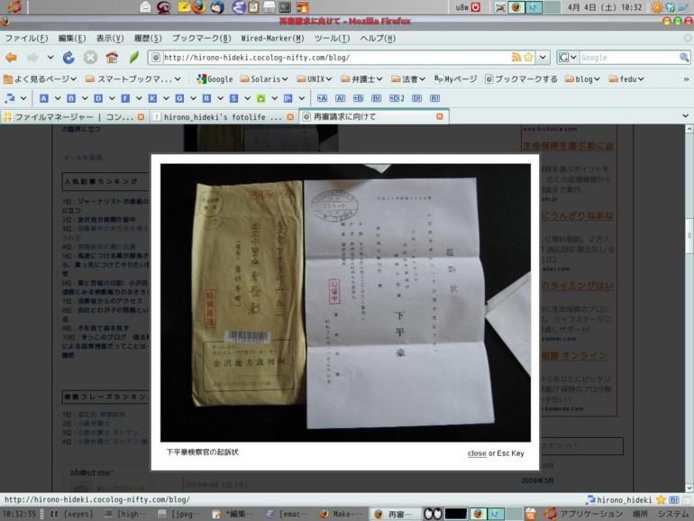 f:id:hirono_hideki:20090404103257j:image