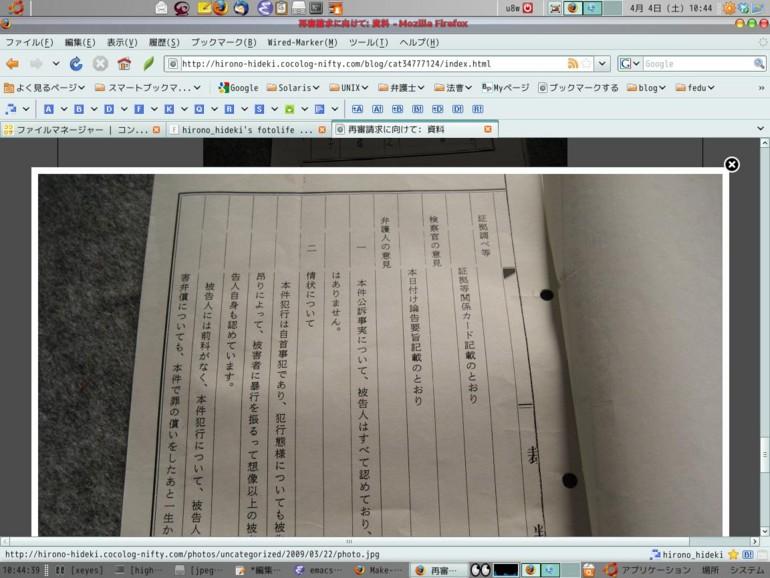 f:id:hirono_hideki:20090404104541j:image