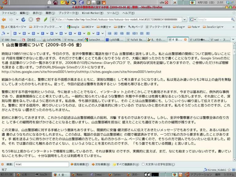 f:id:hirono_hideki:20090412025334j:image