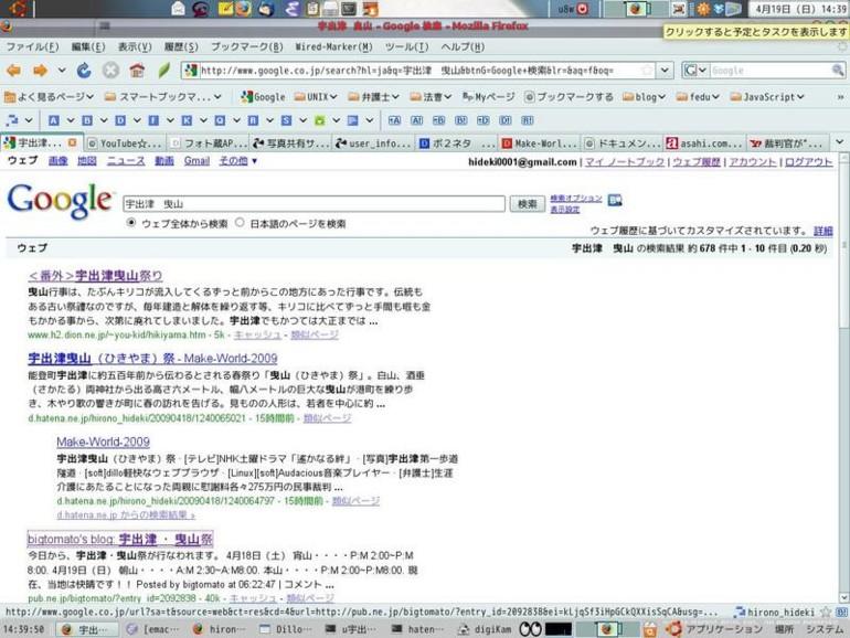 f:id:hirono_hideki:20090419145554j:image