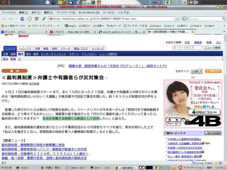 f:id:hirono_hideki:20090422190418j:image