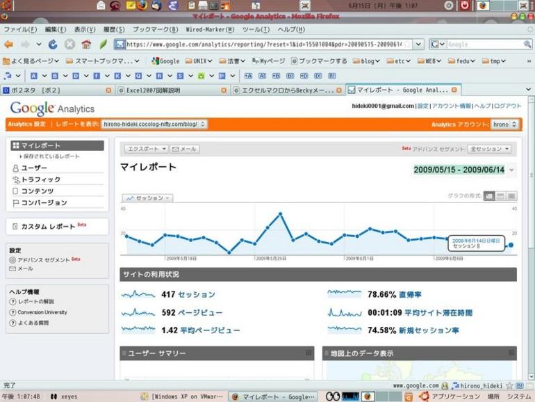 f:id:hirono_hideki:20090615130912j:image